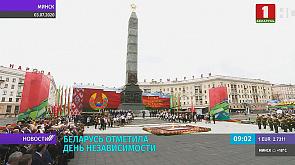 Беларусь отметила День Независимости