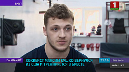 Хоккеист Максим Сушко вернулся из США и тренируется в Бресте