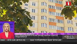 Рост предложения на рынке аренды квартир