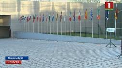 Возобновление политического диалога между ЕС и восточными партнерами обсуждают в Люксембурге Магчымасці аднаўлення палітычнага дыялогу паміж ЕС і ўсходнімі партнёрамі  абмяркоўваюць у Люксембургу