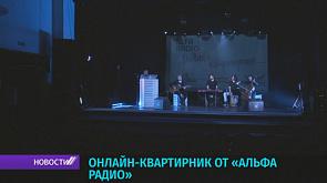 """""""Альфа Радио"""" дарит онлайн-концерты. С исполнителями можно пообщаться на сайте и в соцсетях"""