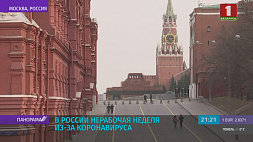 В России началась нерабочая неделя из-за коронавируса У Расіі пачаўся нерабочы тыдзень з-за каранавіруса