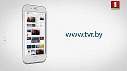 Важные новости в режиме онлайн на нашем сайте  tvr.by  Важныя навіны ў рэжыме анлайн на нашым сайце  tvr.by