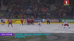 ЧМ-2021 по хоккею  пройдет в Риге и Минске