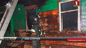 Гибелью хозяина закончился пожар в частном доме в Городокском районе