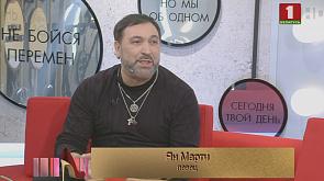 Певец Ян Марти