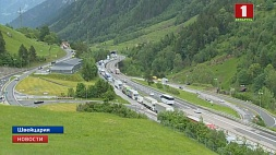 Пробка длиной в 16 километров образовалась с севера на юг Швейцарии  Затор даўжынёй  16 кіламетраў утварыўся з поўначы на поўдзень Швейцарыі