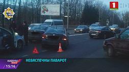 Выясняются обстоятельства утренней аварии в Минске Высвятляюцца акалічнасці ранішняй аварыі ў Мінску