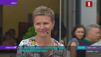 В гостях выездной студии олимпийская чемпионка и уроженка Бреста  Юлия Нестеренко