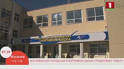 Могилевская городская спортивная школа продолжает работу