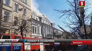 В Витебске сегодня утром горел жилой дом на улице Советской