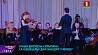 Юные виртуозы-скрипачи из Швейцарии дали концерт в Минске Юныя віртуозы-скрыпачы са Швейцарыі далі канцэрт у Мінску