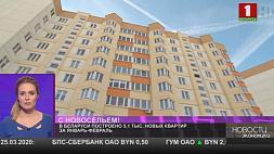 За январь-февраль в Беларуси построено 5,1 тысячи новых квартир