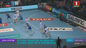 БГК им. Мешкова не выходит в плей-офф Лиги чемпионов