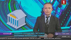 Нацбанк определил системно значимые белорусские банки