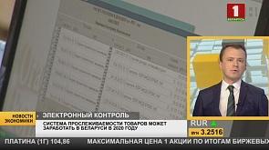 Система прослеживаемости товаров может заработать в Беларуси в 2020 году