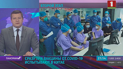 В Китае начался второй этап клинических испытаний вакцины от COVID-19 У Кітаі пачаўся другі этап клінічных выпрабаванняў вакцыны ад COVID-19