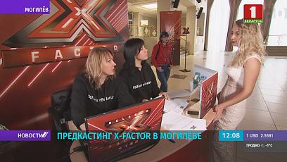В Могилеве  стартует второй день прослушивания на талант-шоу Х-Factor