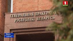 Генпрокуратура подтвердила задержание директора БелОМО Генпракуратура пацвердзіла затрыманне дырэктара БелОМА