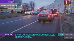 В Минске на пешеходном переходе сбили ребенка У Мінску на пешаходным пераходзе збілі дзіця