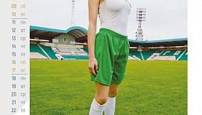 "Календарь ""Козел про футбол-2017"". Сентябрь"