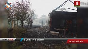 Два пенсионера едва не пострадали на пожаре в Ушачском районе