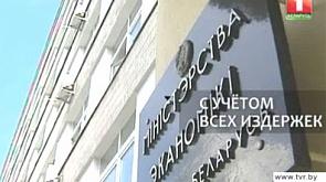 Министерство экономики утвердило изменения в правилах по разработке бизнес-планов инвестиционных проектов
