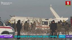 28 декабря в Казахстане день траура