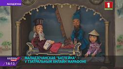 """Аудитория молодечненской """"Батлейки"""" увеличилась до нескольких тысяч онлайн-зрителей"""