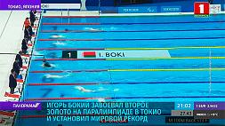 И. Бокий завоевал второе золото на Паралимпиаде в Токио и установил мировой рекорд