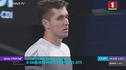 Егор Герасимов поднялся на 65 место в рейтинге АТP Ягор Герасімаў 65-ты ў абноўленым рэйтынгу АТP
