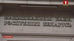 Ставка рефинансирования в Беларуси сохранится на уровне исторического минимума  Стаўка рэфінансавання ў Беларусі захаваецца на ўзроўні гістарычнага мінімуму