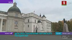 Литва сегодня отмечает День восстановления государства Літва сёння адзначае Дзень аднаўлення дзяржавы