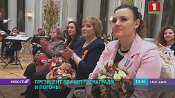 Президент вручил госнаграды и погоны Прэзідэнт уручыў дзяржузнагароды і пагоны President bestows state awards to best Belarusian women