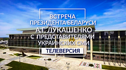 Встреча Президента Беларуси с журналистами ведущих СМИ Украины