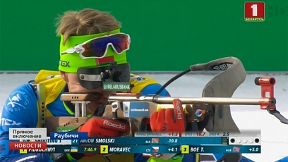 В Раубичах продолжается чемпионат Европы по биатлону. Сегодня мужской и женский спринт
