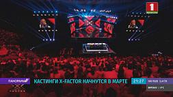 X-Factor теперь и в Беларуси: Белтелерадиокомпания объявляет  кастинг на телешоу X-Factor зараз і ў Беларусі: Белтэлерадыёкампанія аб'яўляе кастынг на тэлешоў