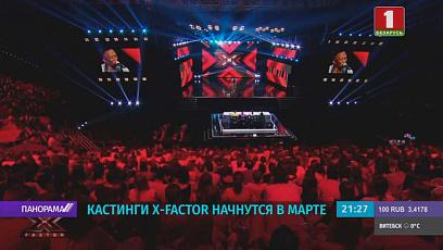 X-Factor теперь и в Беларуси: Белтелерадиокомпания объявляет  кастинг на телешоу