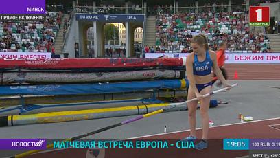 Исторический матч по легкой атлетике между сборными Европы и США стартовал в Минске