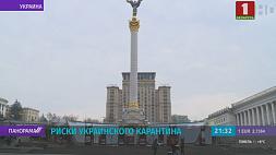 Украина продолжает вводить все более строгие карантинные меры