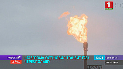 Газпром остановил транзит газа через Польшу