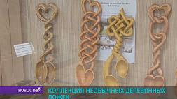 Необычные деревянные ложки изготавливают в Березино Незвычайныя драўляныя лыжкі вырабляюць у Беразіне
