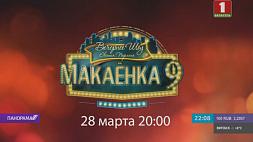 """Команда шоу """"Макаенка, 9"""" приступила к съемкам тематического эфира в театре"""