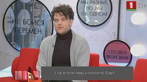 Певец и композитор Юзари