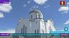 Православный мир отмечает День памяти Евфросинии Полоцкой