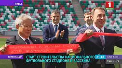 Церемония начала строительства Национального футбольного стадиона и бассейна прошла в Минске