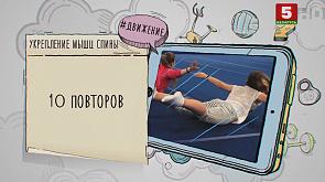 Азбука спорта (24.03.2020)