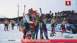 Белорусы триумфально завершили чемпионат Европы по биатлону Беларусы трыумфальна завяршылі чэмпіянат Еўропы па біятлоне