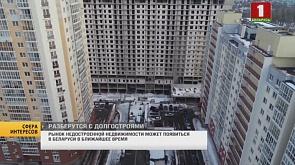 В Беларуси может появиться рынок недостроенной недвижимости