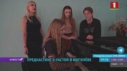 Белтелерадиокомпания продолжает поиск вокального X-Factor